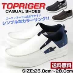 即納 あす着 送料無料 スニーカー スリッポン メンズ 靴 TOP RIGER TR-400