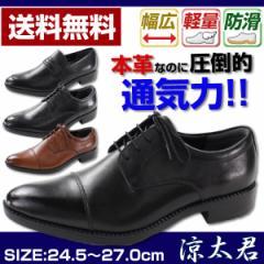 即納 あす着 送料無料 ビジネス シューズ メンズ 革靴 RYOTAKUN WA-8601S/8603S/8605S