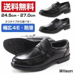 即納 あす着 送料無料 ウィルソン ビジネス シューズ メンズ 靴 Wilson 383/384/385