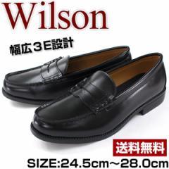 即納 あす着 送料無料 シューズ ローファー メンズ 革靴 Wilson 5501