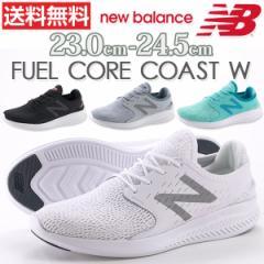 即納 あす着 送料無料 ニューバランス スニーカー スリッポン レディース 靴 New Balance FUEL CORE COAST W