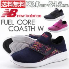 即納 あす着 送料無料 ニューバランス スニーカー スリッポン レディース 靴 New Balance FUEL CORE COASTH W