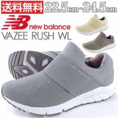 即納 あす着 送料無料 ニューバランス スニーカー スリッポン レディース 靴 New Balance VAZEE RUSH WL