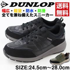 即納 あす着 送料無料 ダンロップ スニーカー ローカット メンズ 靴 DUNLOP AF003