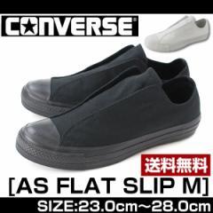 即納 あす着 送料無料 コンバース オールスター スニーカー スリッポン メンズ レディース 靴 CONVERSE AS FLATSLIP M OX