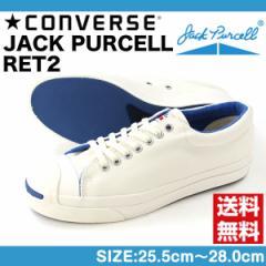 即納 あす着 送料無料 コンバース ジャックパーセル スニーカー ローカット メンズ 靴 CONVERSE JACK PURCELL RET2
