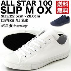 即納 あす着 送料無料 コンバース オールスター スニーカー スリッポン メンズ レディース 靴 CONVERSE ALL STAR 100 SLIP M OX