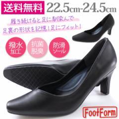 即納 あす着 送料無料 フォーマル パンプス レディース 靴 Foot Form 87379