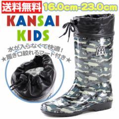 即納 あす着 送料無料 カンサイキッズ レインブーツ 子供 キッズ ジュニア 長靴 KANSAI KIDS KS7124