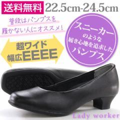 即納 あす着 送料無料 フォーマル パンプス レディース 靴 Lady worker LO-15650