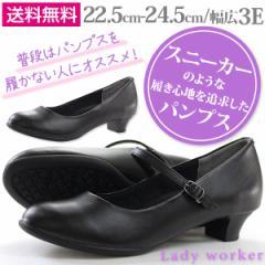 即納 あす着 送料無料 フォーマル パンプス レディース 靴 Lady worker LO-15670/LO-15680