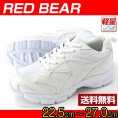 即納 あす着 送料無料 スニーカー ローカット メンズ レディース ジュニア 通学 靴 RED BEAR 586