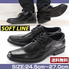 即納 あす着 送料無料 ビジネス シューズ メンズ 革靴 SOFT LINE 1535/1531