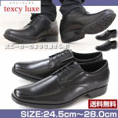 即納 あす着 送料無料 ビジネス シューズ メンズ 革靴 texcy luxe TU-7770/TU-7771/TU-7769/TU-7768