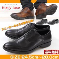 即納 あす着 送料無料 ビジネス シューズ メンズ 革靴 texcy luxe TU-7774/TU-7773/TU-7775