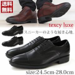 即納 あす着 送料無料 ビジネス シューズ メンズ 革靴 texcy luxe TU-7783/TU-7784/TU-7782