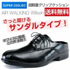 即納 あす着 Wilson AIR WALKING 710 ウィルソン エアー ウォーキング メンズ サボ ビジネスシューズ レースアップ 超軽量 ムレにくい