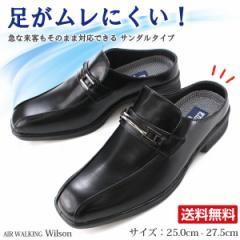即納 あす着 ビジネスシューズ  メンズ ウィルソン サンダル 通気性 蒸れにくい かかとなし 革靴 Wilson AIR WALKING 720