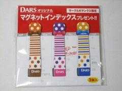 DARS オリジナルマグネットインデックスセット