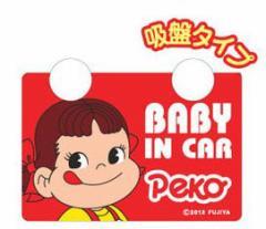 ペコちゃん BABY in CAR プレート