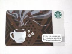 スターバックス カード コーヒー柄 茶