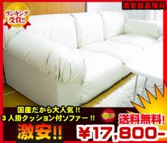 【当店だけ大量ポイント!!】 ソファー ソファ 3人...