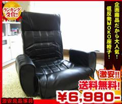 【当店だけ大量ポイント!!】 激安 送料無料 座椅子 椅子 イス 座椅子 リクライニング【低反発Moko座椅子】