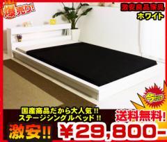 【当店だけ大量ポイント!!】  送料無料 ベッド シングル シングルベッド マットレス マットレス付き【ステージシングルベッド】