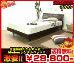 【当店だけ大量ポイント!!】  送料無料 ベッド シングル シングルベッド マットレス マットレス付き【Modemシングルベッド】