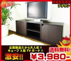 【当店だけ大量ポイント!!】  送料無料 テレビ台 テレビボード 収納 収納家具 【キューブ3段TVボード】
