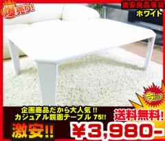 【当店だけ大量ポイント!!】  送料無料 テーブル ...