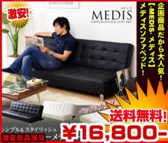 【当店だけ大量ポイント!!】  送料無料【MEDISソファーベッド!!sob1