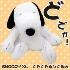 【送料無料】☆スヌーピー ( SNOOPY ) くたくたスヌーピー ぬいぐるみ XL 182084