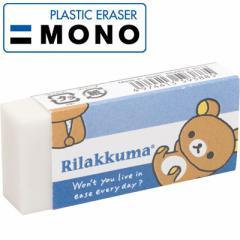リラックマ Rilakkuma×トンボ鉛筆 MONO消しゴム リラックマ KS31901