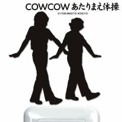 [激安メガセール!][84-80]COWCOW あたりまえ体操 ウォールステッカー(壁面スイッチパネルデコレーションステッカー)エンディングポーズ