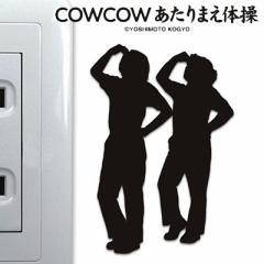 【激安メガセール!】【84-81】COWCOW あたりまえ体操 ウォールステッカー (壁面スイッチパネルデコレーションステッカー) 額に手ポーズ