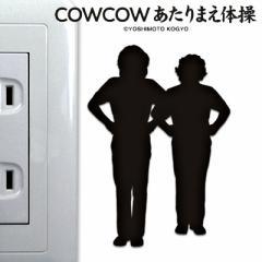 【激安メガセール!】【84-82】COWCOW あたりまえ体操 ウォールステッカー (壁面スイッチパネルデコレーションステッカー) 腰に手ポーズ