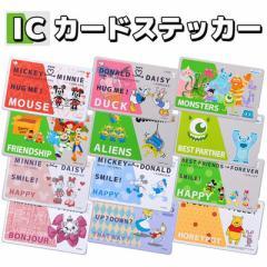 ☆ ディズニー ICカードステッカー RT-DICSA【レビューを書いてメール便送料無料】