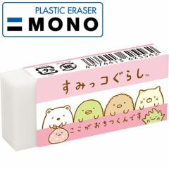 すみっコぐらし × トンボ鉛筆 MONO消しゴム ピンク KS35501
