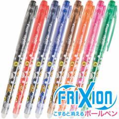 リラックマ フリクションポイント04 (ボールペン) 0.4mm PP191