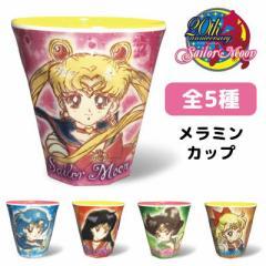 ☆ 美少女戦士セーラームーン メラミンカップ