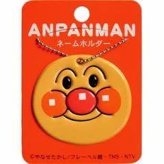それいけ!アンパンマン ネームホルダー アンパンマン ANA-280