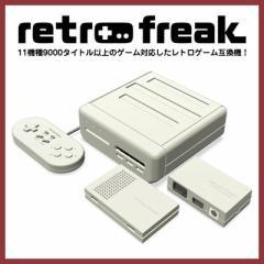 【送料無料】 レトロフリーク レトロゲーム互換機 コントローラーアダプターセット CY-RF-B