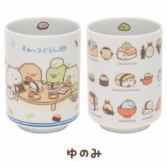 すみっコぐらし おすしの会テーマ 湯のみ TK95201/TK95301