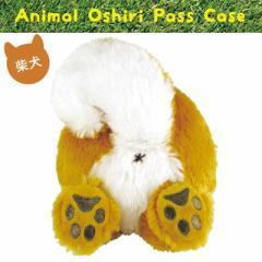 アニマルおしりパスケース 柴犬 TF-5533057SB