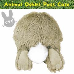 アニマルおしりパスケース ウサギ TF-5533059US