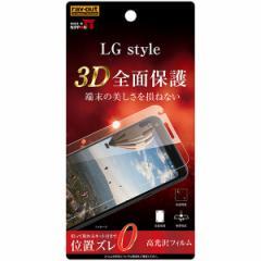 ☆ docomo LG style (L-03K) 専用 液晶保護フィルム TPU 光沢 フルカバー 衝撃吸収 RT-LSK3F/WZD[レビューを書いてメール便送料無料]