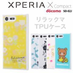 ☆ リラックマ docomo Xperia X Compact 専用 スマホTPUケース 背面パネルセット IJ-RSXXPXCTP[レビューを書いてメール便送料無料]