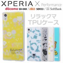 ☆ リラックマ Xperia X Performance 専用 スマホTPUケース 背面パネルセット IJ-RSXXPXPTP[レビューを書いてメール便送料無料]