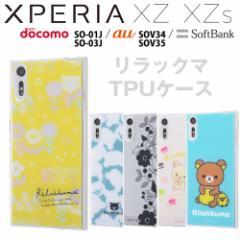 ☆ リラックマ Xperia XZs / Xperia XZ 専用 スマホTPUケース 背面パネルセット IJ-RSXXPXZTP[レビューを書いてメール便送料無料]